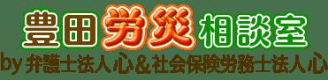 労働災害相談@豊田市駅